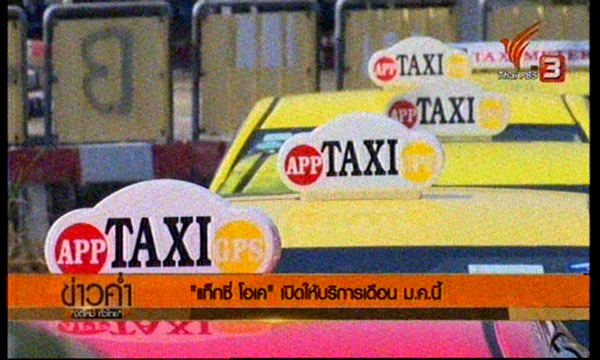 New Taxi January 2018