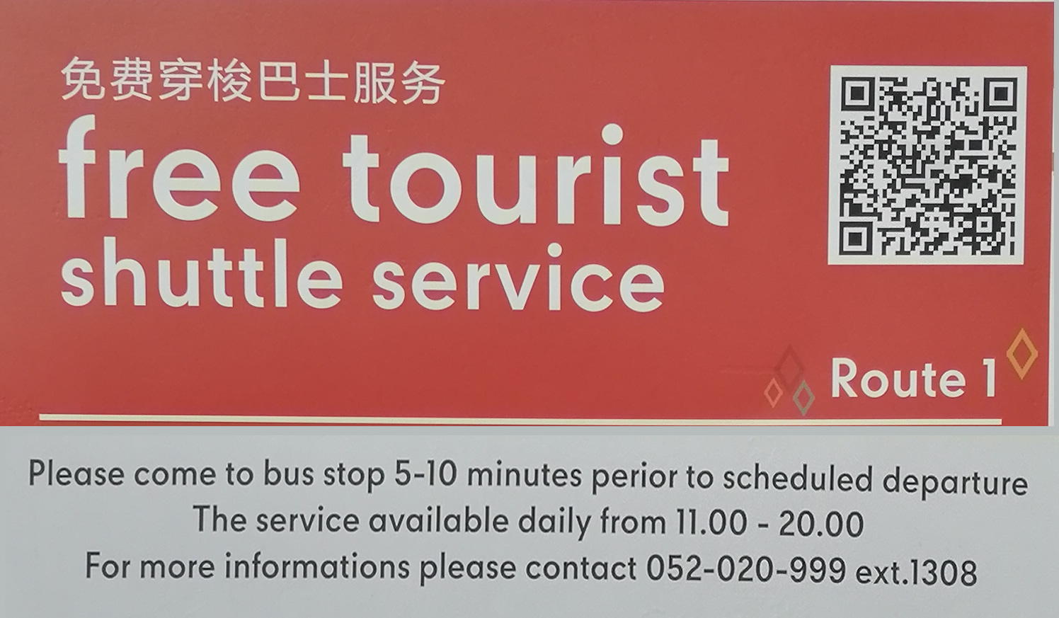 Central shuttle service